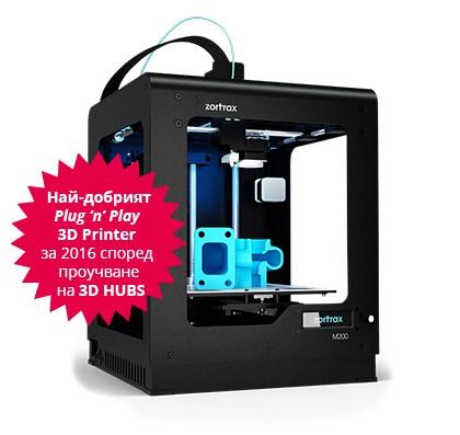 триизмерен принтер