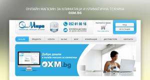 онлайн магазин за климатици